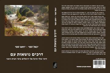 יצא לאור ספרם של יגאל ויותם טפר